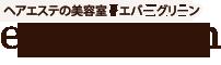 浜松市の美容室 エバーグリーン